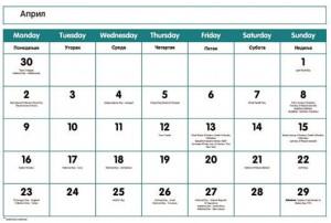 Multicultural calendar showing April